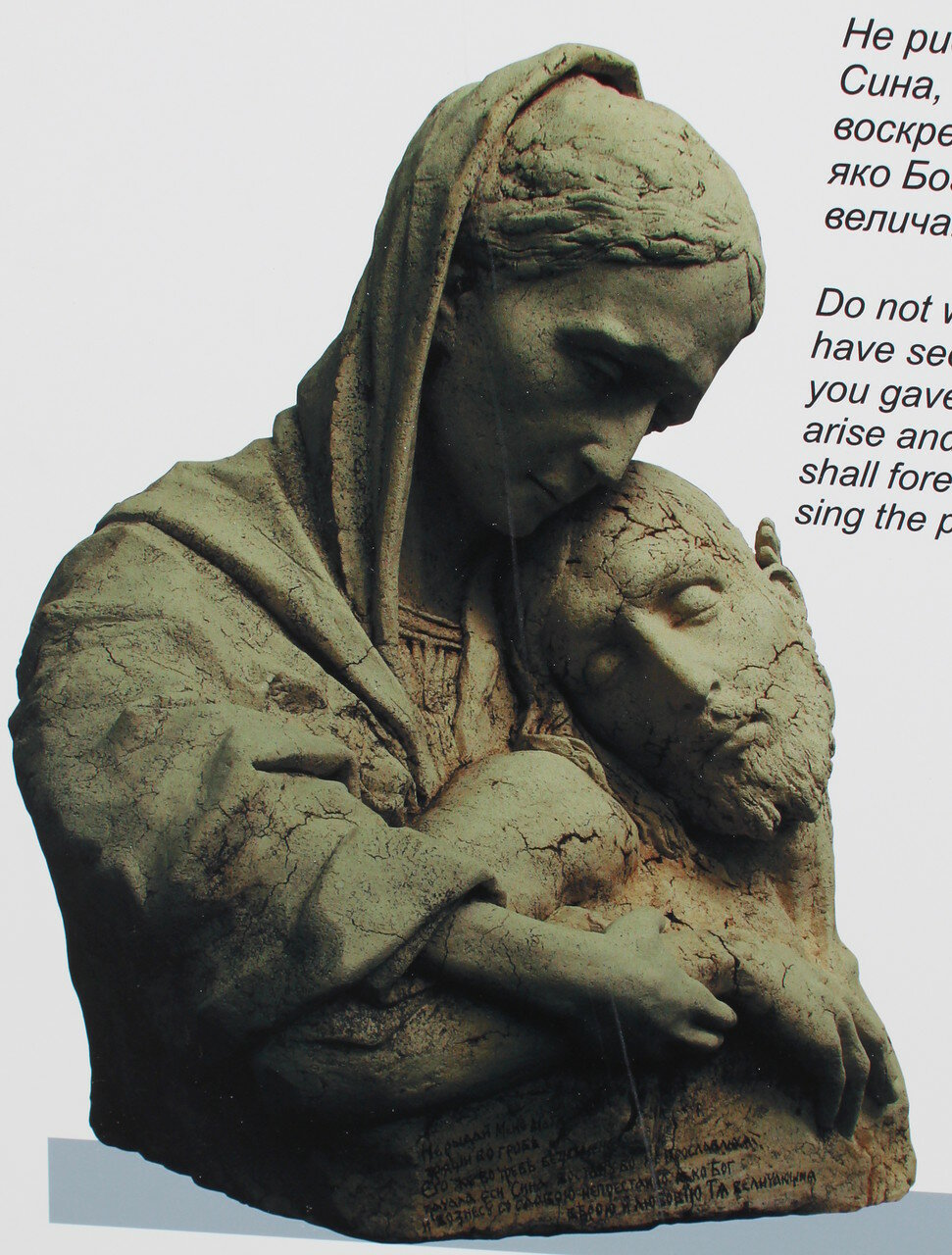 Скорбная скульптура