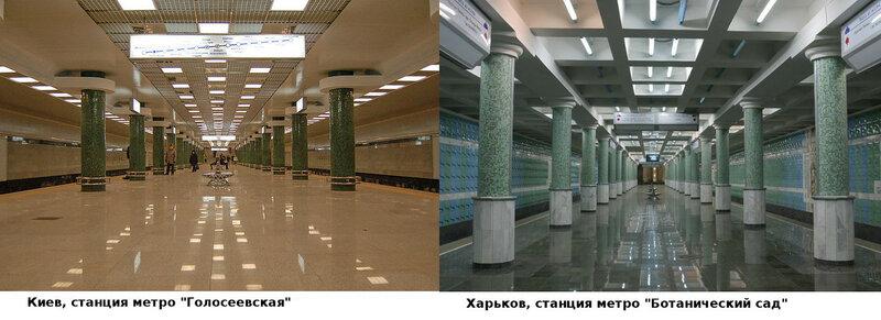метро Голосеевская и Бот сад.jpg