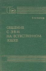 Литература о ИИ и ИР - Страница 2 0_eb856_45271738_orig