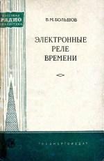 Серия: Массовая радио библиотека. МРБ - Страница 13 0_ef32b_88e5566a_orig