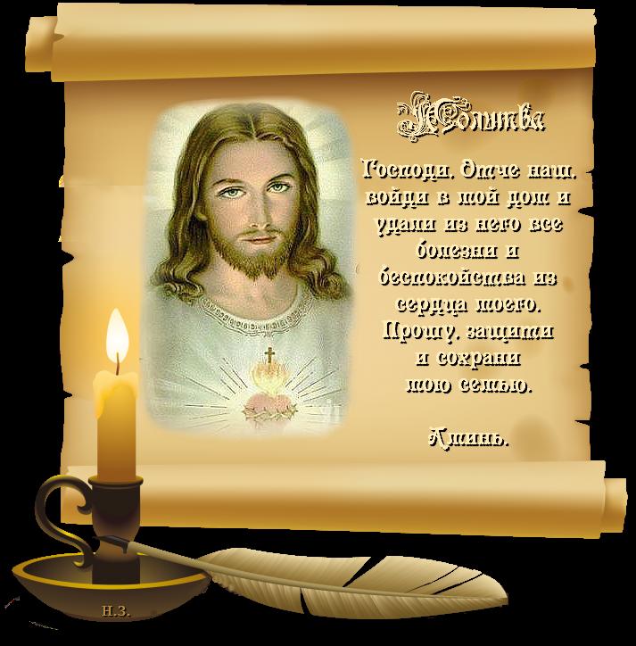 Молитва от обсуждений