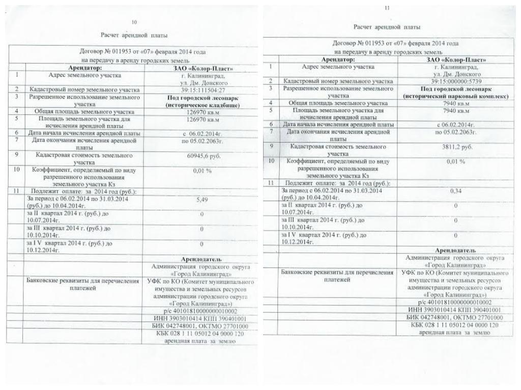 Расчет арендной платы коллаж.png