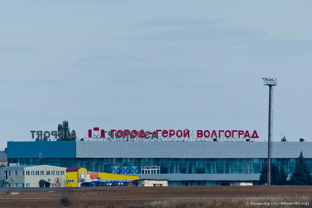 Споттинг в аэропорту Волгограда / 17 октября 2015 год