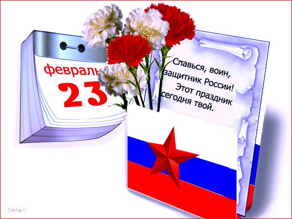 Поздравление 23 февраля солдату