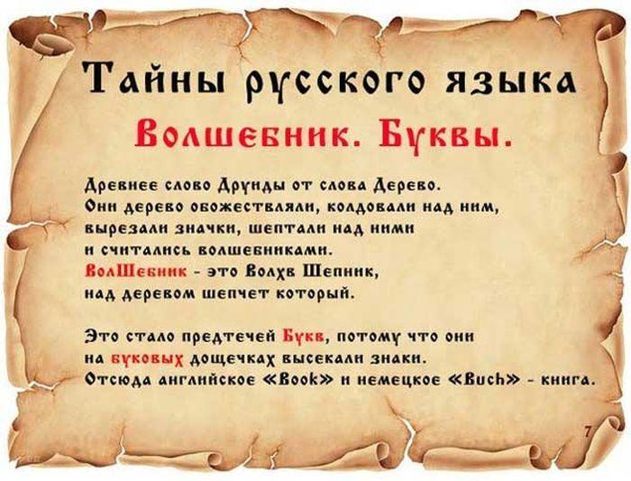 1370278617_tayny-russkogo-yazyka007.jpg