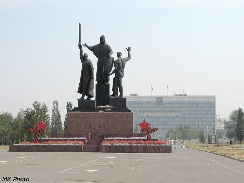 "Монумент ""Героям фронта и тыла"""