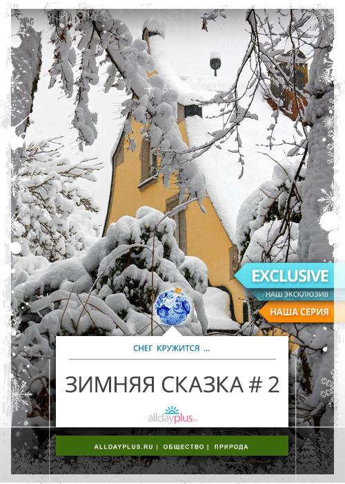Зимняя сказка #2.