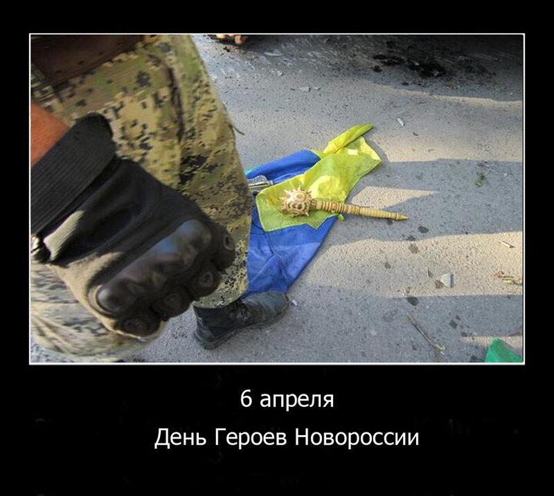 6 апреля День Героев Новороссии11.jpg