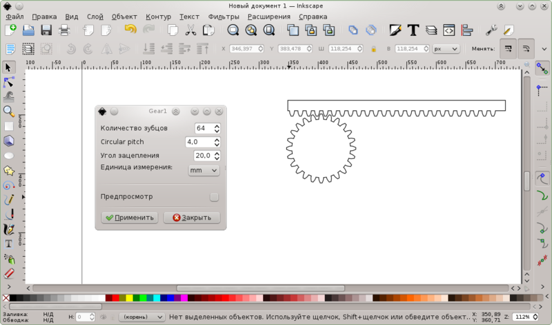 inkscape-gears-06.png