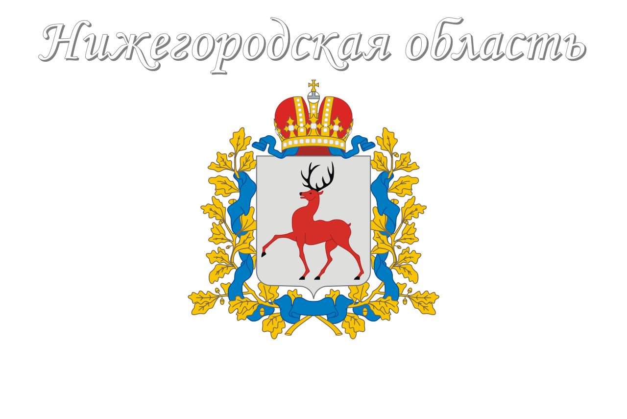 Нижегородская область.png