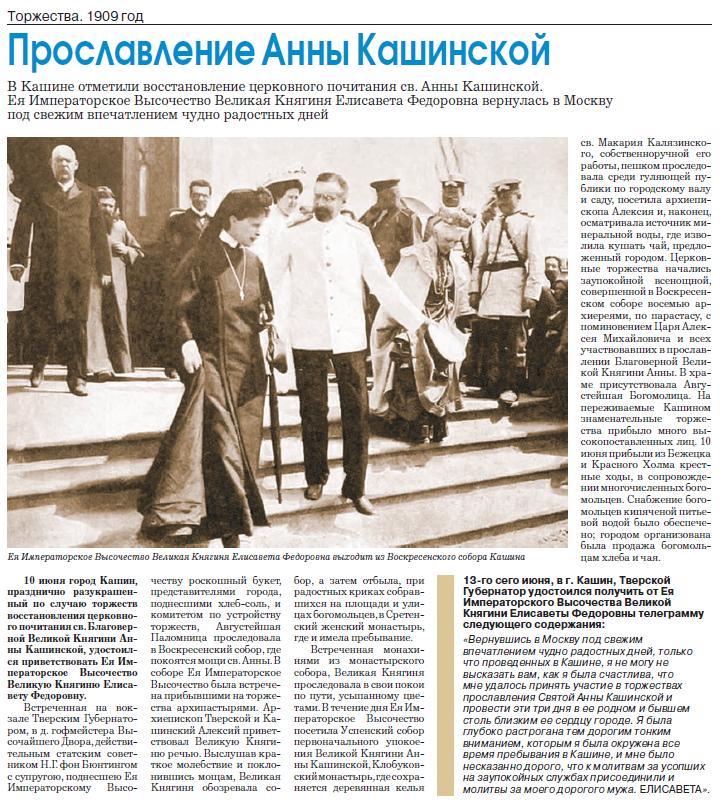 Прославление Анны Кашинской.png