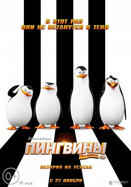 �������� ����������� / Penguins of Madagascar (2014) WEB-DLRip / WEB-DL 720p / WEB-DL 1080p