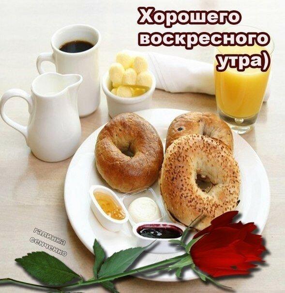 Открытки хорошего воскресного утра