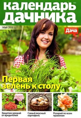 Журнал Журнал Календарь дачника № 4 2015