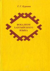 Книга Вокализм хантыйского языка