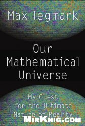 Книга Our Mathematical Universe: My Quest for the Ultimate Nature of Reality