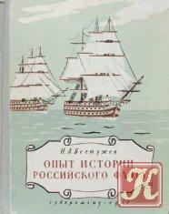 Книга Опыт истории российского флота