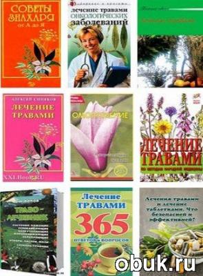 Книга Лечение травами (66 книг)