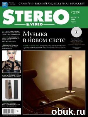 Книга Stereo & Video №4 (апрель 2014)