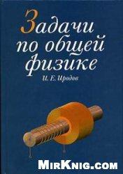Книга Задачи по общей физике