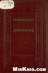 Книга Тарас Шевченко. Дневник