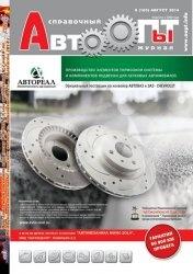 Журнал АвтоОпыт №8 2014