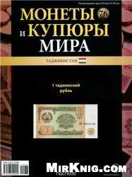 Журнал Монеты и купюры мира №-76