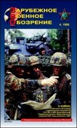 Журнал Зарубежное военное обозрение №4 1999