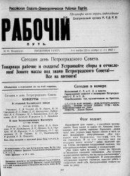 """Журнал Газета """"Рабочий путь"""" (""""Правда""""). (4.11.1917)"""