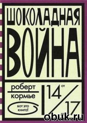 Книга Шоколадная война