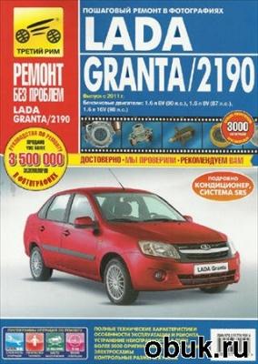 Книга Lada Granta/2190. Руководство по эксплуатации, техническому обслуживанию и ремонту