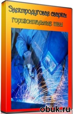 Книга Электродуговая сварка: горизонтальные швы (2011) DVDRip