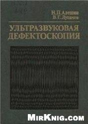 Книга Ультразвуковая дефектоскопия