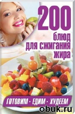 200 блюд для сжигания жира (2012)