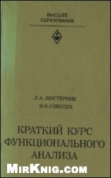 Книга Краткий курс функционального анализа