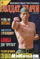 Журнал Солдат удачи №8 2001