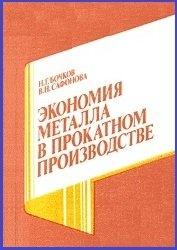 Книга Экономия металла в прокатном производстве