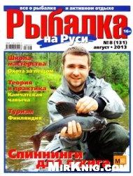 Журнал Рыбалка на Руси №8 2013