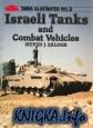 Книга Израильские танки