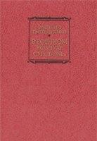 Журнал В военном воздухе суровом pdf 5,5Мб