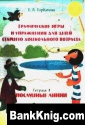 Книга Графические игры и упражнения для детей старшего дошкольного возраста. Послушные линии. Тетрадь 1 pdf 1,93Мб