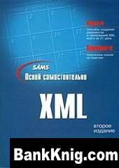 Книга Освой самостоятельно XML за 21 день pdf 7,7Мб