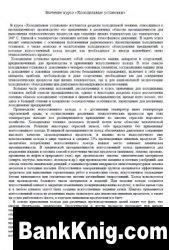 Книга Холодильные установки (учебный курс) pdf  4,5Мб