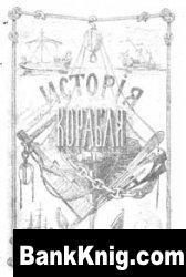 Книга История корабля. Том II pdf 26,6Мб