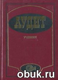 Книга Подольский В.И. - Аудит. Учебник.