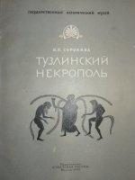 Книга Тузлинский некрополь pdf 37,2Мб