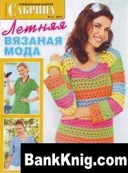 Журнал Сабрина Спецвыпуск № 6 2010 Летняя вязаная мода jpg 12Мб