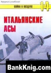 Книга Война в воздухе №14 Итальянские асы djvu 15Мб