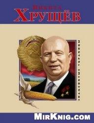 Книга Никита Хрущев