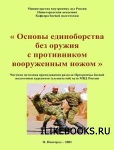 Устюжанин Н.Н.- Основы единоборства без оружия с противником вооруженным ножом